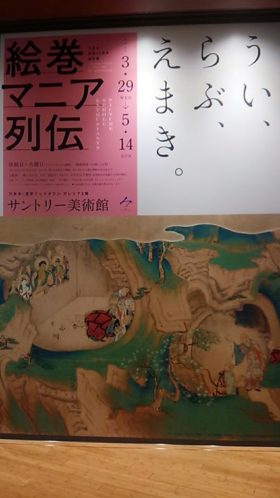ミッドタウンのサントリー美術館で開催されている絵巻マニア列伝。