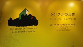 銀座松屋で開催中のディック・ブルーナのシンプルの正体展。