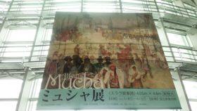 草間彌生展だけではなく、国立新美術館の2階ではミュシャ展をやってました。