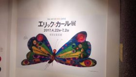 はらぺこあおむしのエリック・カール展が世田谷美術館で開催されてます。