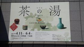 国立博物館で開催されている「茶の湯」展。