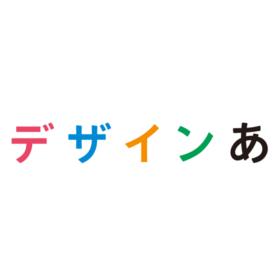 「デザインあ」(http://www.nhk.or.jp/design-ah/)というNHKの子ども向け番組を、初期のころの放送から欠かさず観ています。