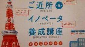 港区と慶応義塾大学が共同で行っている「ご近所イノベータ養成講座」というものを受講できることになりました。