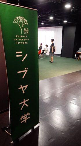 イノベーター養成講座の講師の坂倉杏介先生が、渋谷でゲストとしてお話ししてくれる機会があったので行ってきました。