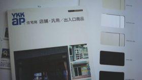 YKKのショールームの予約を取ったので、ゆいろラボの入口引き戸の相談に行ってきました。
