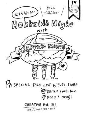 いよいよ来週火曜日、札幌大球のイベント。