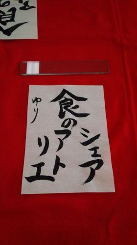 浅草橋のシェアキッチンのプロジェクトで、クラウドファンディングをやらせていただくkibidangoさんで書き初め。