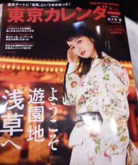 今月の東京カレンダーは浅草!
