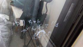 今日浅草のゆいろラボに行ったら、この間入れたサッシのガラスにメッセージが。