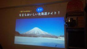 昨日の北海道ナイト、昆布をテーマにして開催しましたが、開催前より後の方がみなさんの反応が大きかったような?