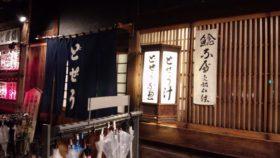 札幌からのお友達と、久しぶりに駒形どじょう。