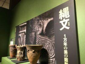 縄文時代が好きなのは、その時代に生きた彼らが自然の成り行きに素直だったからかもしれません。