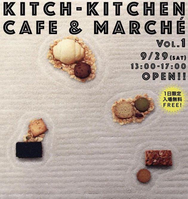 明後日29日(土)13時から17時は基地キッチンでマルシェとカフェをやります。