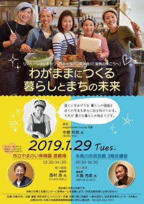明日はまた糸魚川に行ってきます。