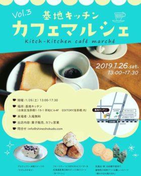 今週末26日は運営メンバーをしているシェアキッチン「基地キッチン」でカフェマルシェ!