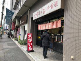 千葉屋は浅草にある大学イモやさん。