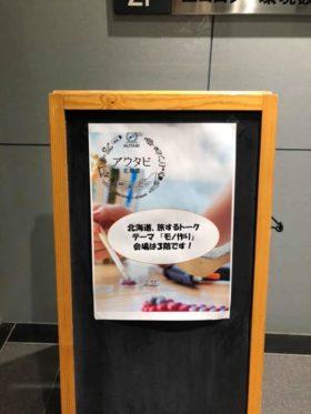 今回はこの二日間のイベントのためだけに札幌に来たのです。