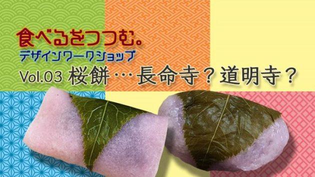 3/19(火)は桜餅についてのワークショップ。