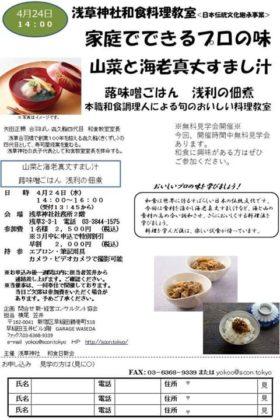 24日は浅草神社で和食料理教室!