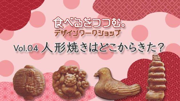 来週4月16日(火)は浅草のお菓子に関するワークショップ。