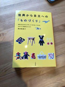 今日のゆいろコワーキングタイムには、先日本を出版された飛田 恵美子さんが来てくれました。