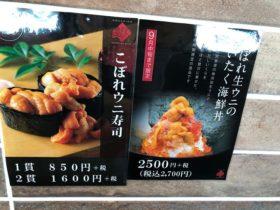 昨日北海道から帰ってくるときに、新千歳空港構内に礼文のウニが食べられるところを見つけました。