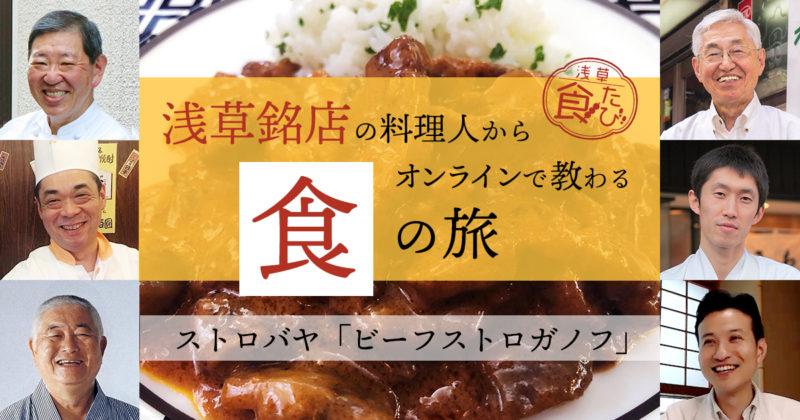 浅草銘店の料理人からオンラインで教わる食の旅 - ロシア料理・ストロバヤ 秋山 司郎さん(2020年8月26日開催)